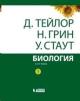 Биология в 3х томах